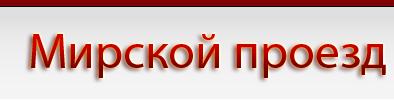 Мирской проезд - Форум
